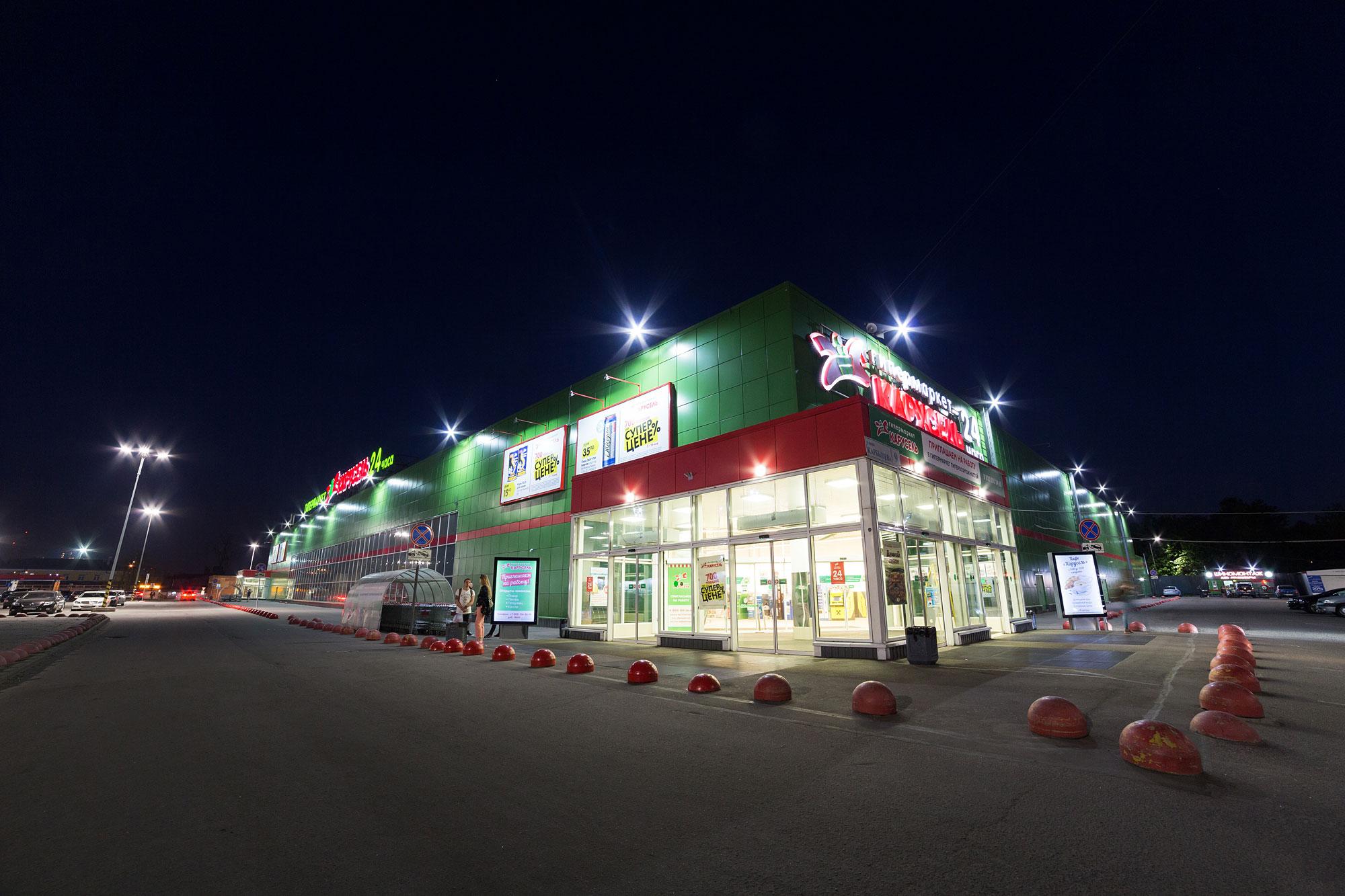 Торговый гипермаркет Карусель